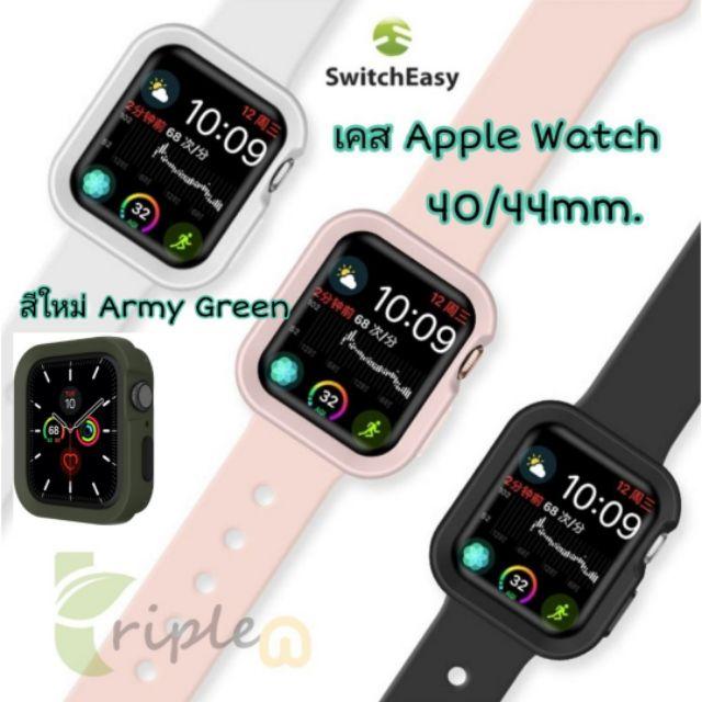 [แท้] เคส Apple Watch Switcheasy Colors Case Apple Watch Series 4/5 (40mm/44mm)