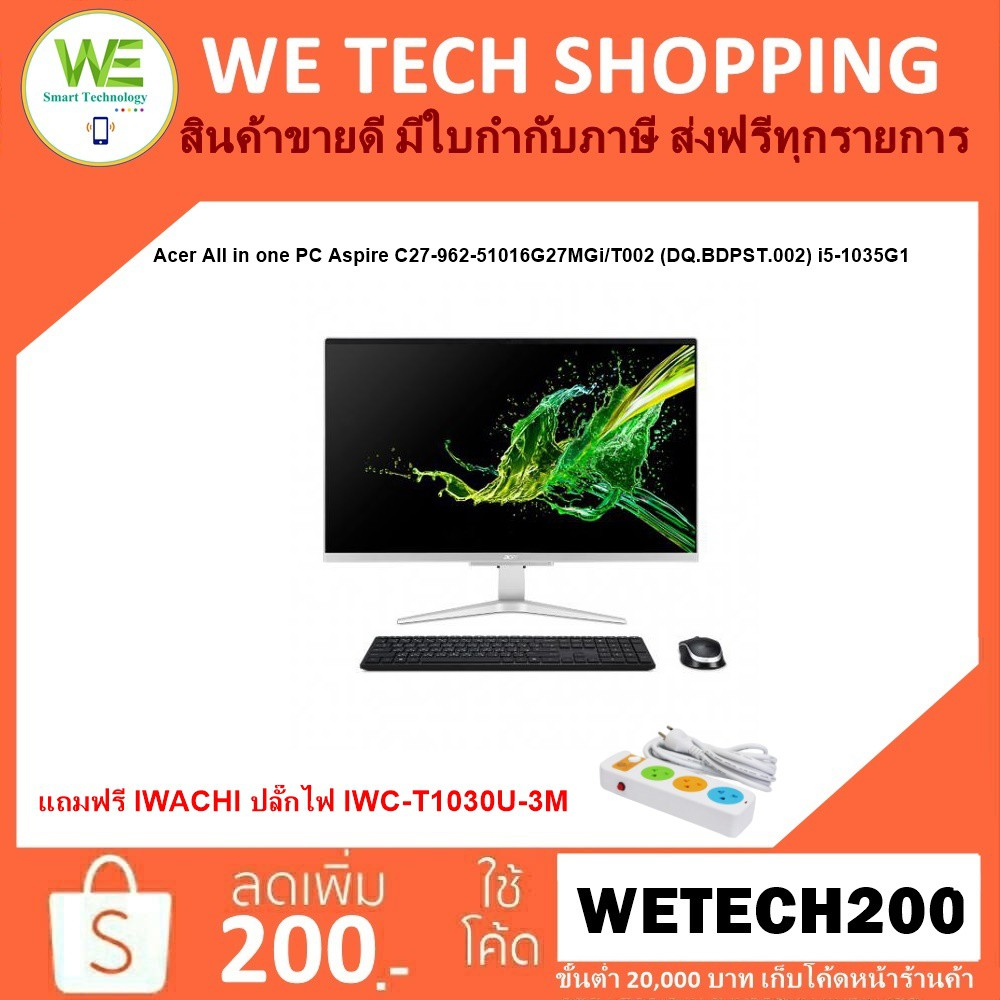 (CLCXPOP1ลด1500Oct 16-18)Acer All in one PC Aspire C27-962-51016G27MGi/T002 (DQ.BDPST.002) i5-1035G1/16GB/512GB SSD/GeFo