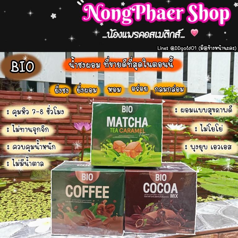 ไบโอโกโก้ Bio Cocoa coffee Tea malt