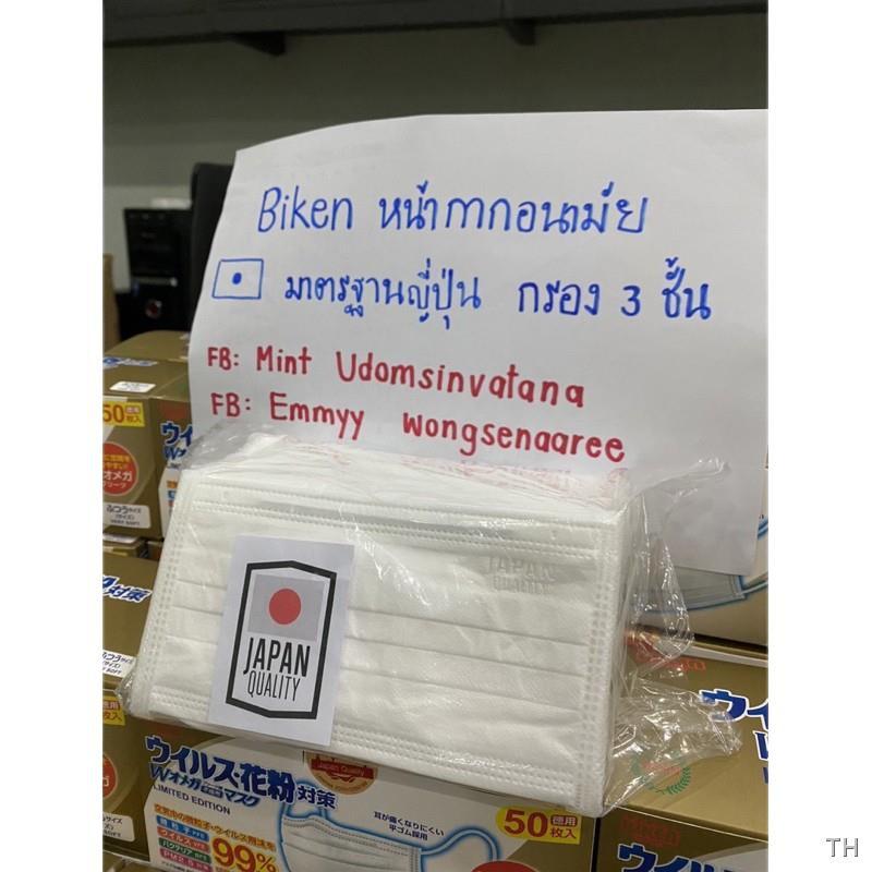 ▨♠หน้ากากอนามัย ญี่ปุ่น Biken กล่องเทา และ หน้ากากอนามัยไทย mind mask