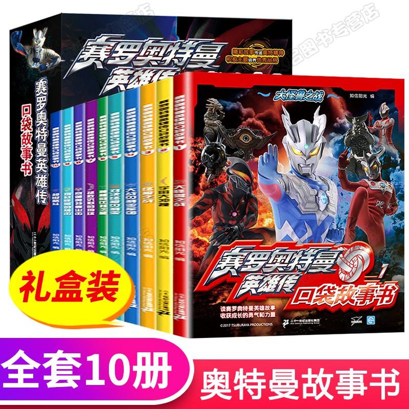 ▼✥[Hot] Ultraman Books Complete Set of 10 Books for Children Genuine Comic Books Books Picture Books Storybooks Cartoon