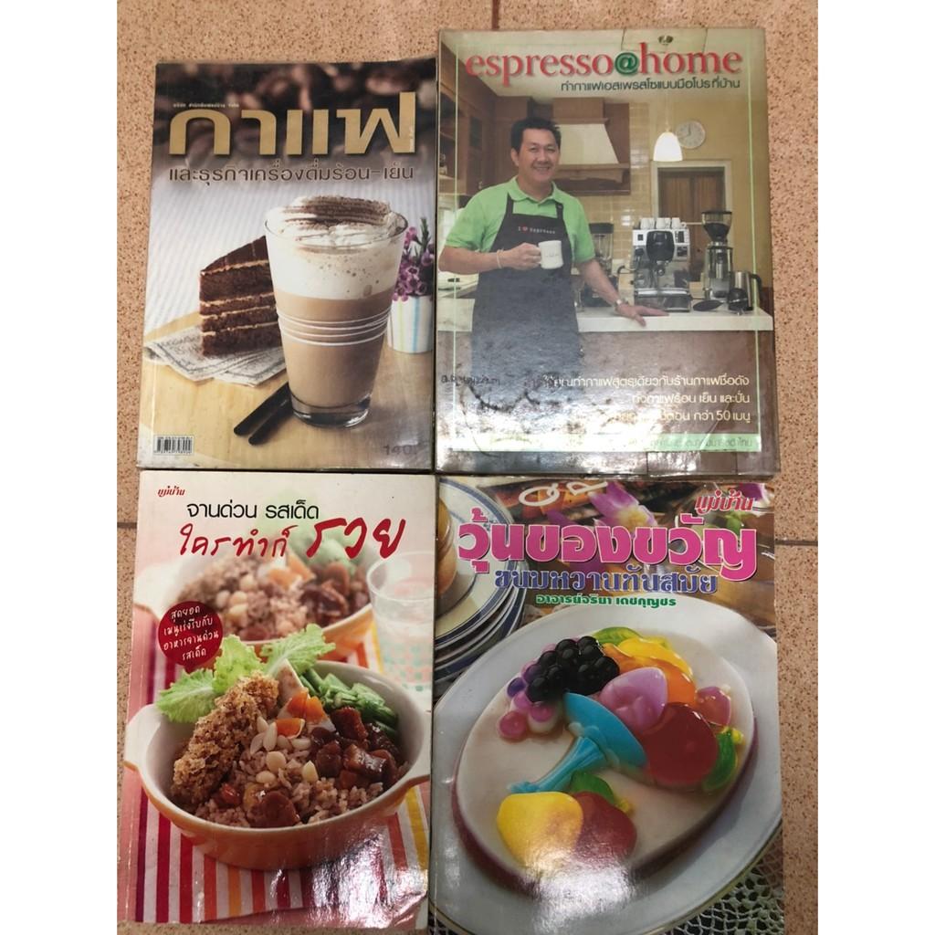 กาแฟ และธุรกิจเครื่องดื่มร้อน เย็น ทำกาแฟเอสเพรสโซ แบบมือโปรที่บ้าน จานด่วน รสเด็ด ใครทำก็รวย วุ้นของขวัญ มือสอง