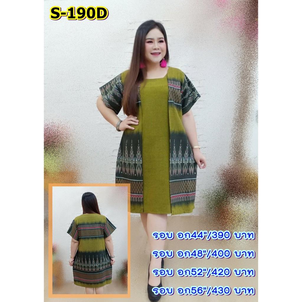 ชุดผ้าไทยผู้หญิง ชุดทำงาน คนอ้วน สาวอวบชุดผ้าไทยครู ไซส์ใหญ่ ผ้าหมี่ สีเขียว