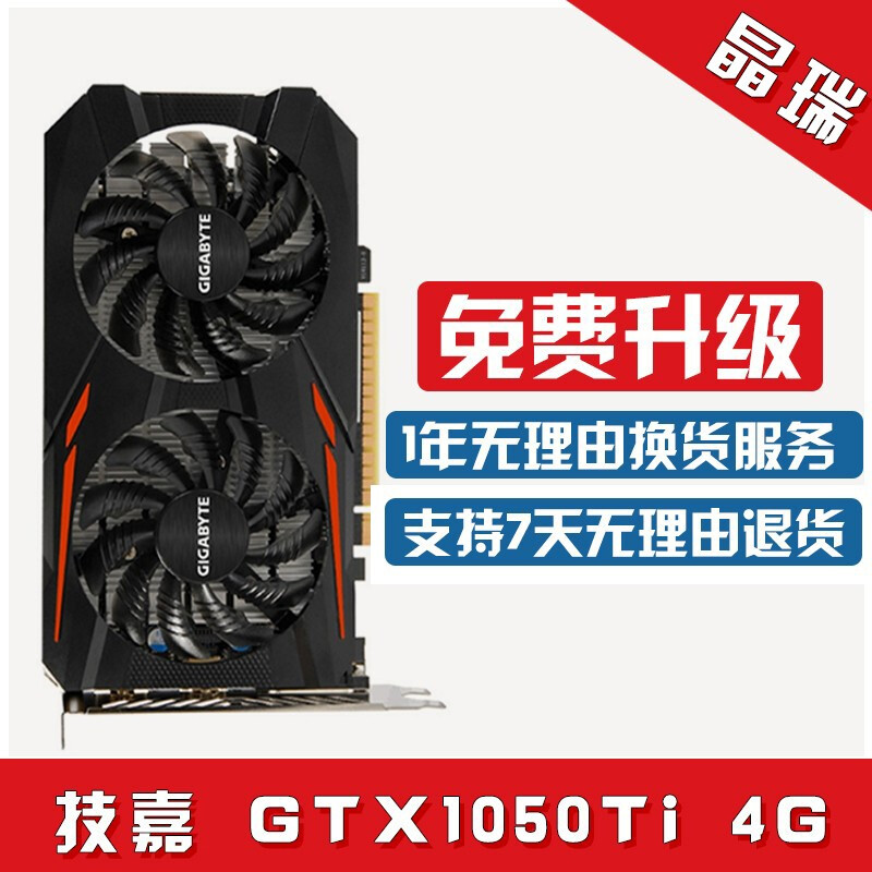 สินค้าพร้อมสต็อก【มือสอง95ของใหม่】เอซุส(ASUS)Gigabyte(GIGABYTE) GTX1050Ti 4G เดสก์ท็อปการ์ดเกมอิสระ(Local shipment)