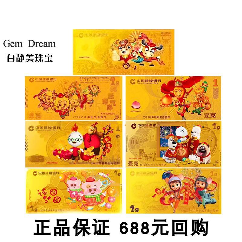 Bai Jingmei CCB ธนบัตรทองคำแท่งทองคำแท่ง เหรียญทองที่ระลึกคอลเลกชันการลงทุนทองคำการรักษามูลค่าการชื่นชมการซื้อคืนในราคา