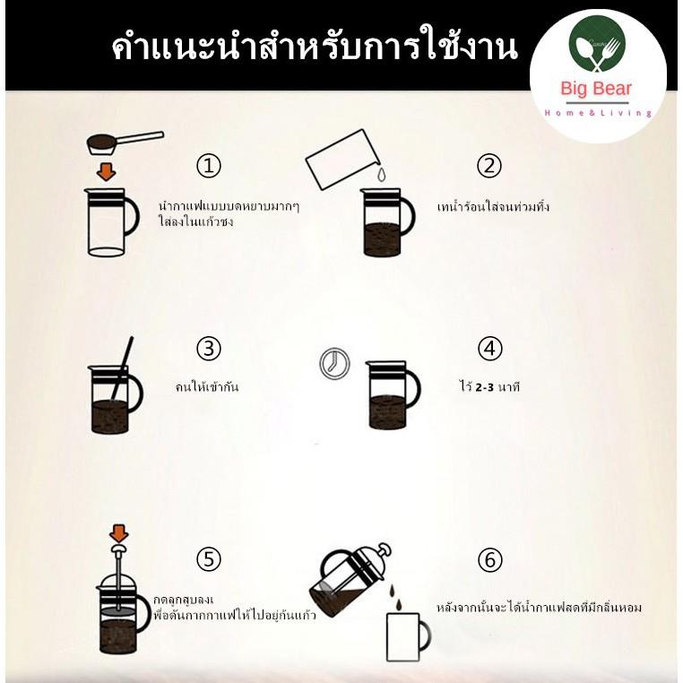Big Bear French Press กาชงกาแฟ ความจุ 350/800/1000ml ทำจากแก้วโบโรซิริเคด เหยือกชงกาแฟ ที่ชงกาแฟ เครื่องชงชากาแฟสแตนเลส