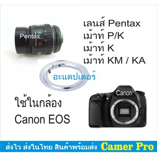 PK to EOS Lens Mount Adapter หรือ Pentax PK Lens ใส่กล้อง Canon EOS EF EFS