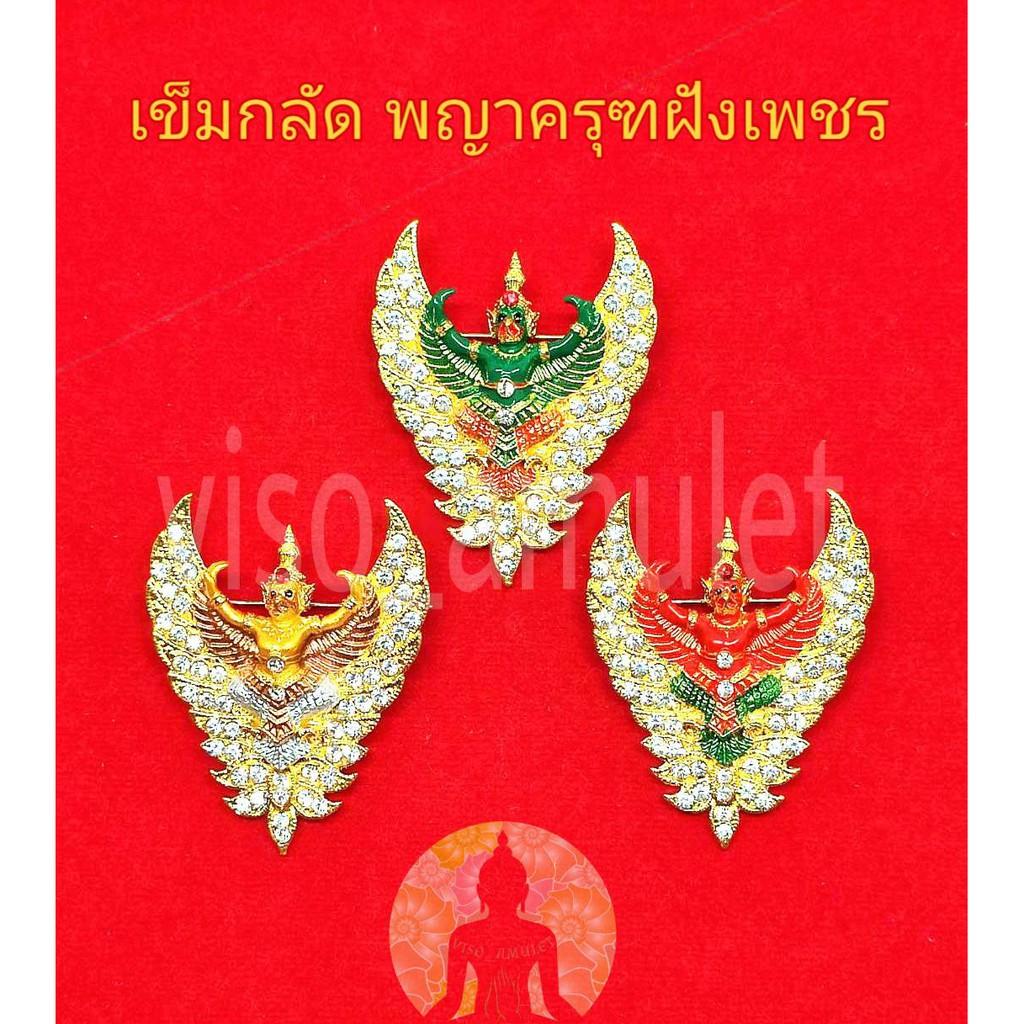 เข็มกลัดครุฑ ครุฑ พญาครุฑ ครุฑฝังเพชร งานสวยงาม มีให้เลือก 3สี สีทอง สีแดง สีเขียว ราคาส่ง
