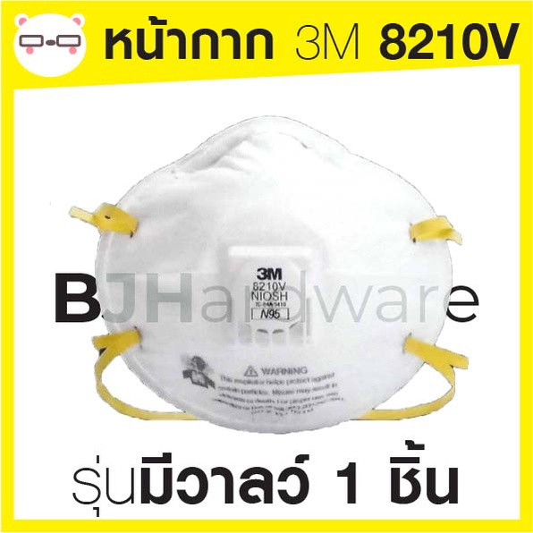 (ราคา / ชิ้น) หน้ากากกันฝุ่นละออง PM2.5 แบบ มี วาล์ว ยี่ห้อ 3M 8210V N95