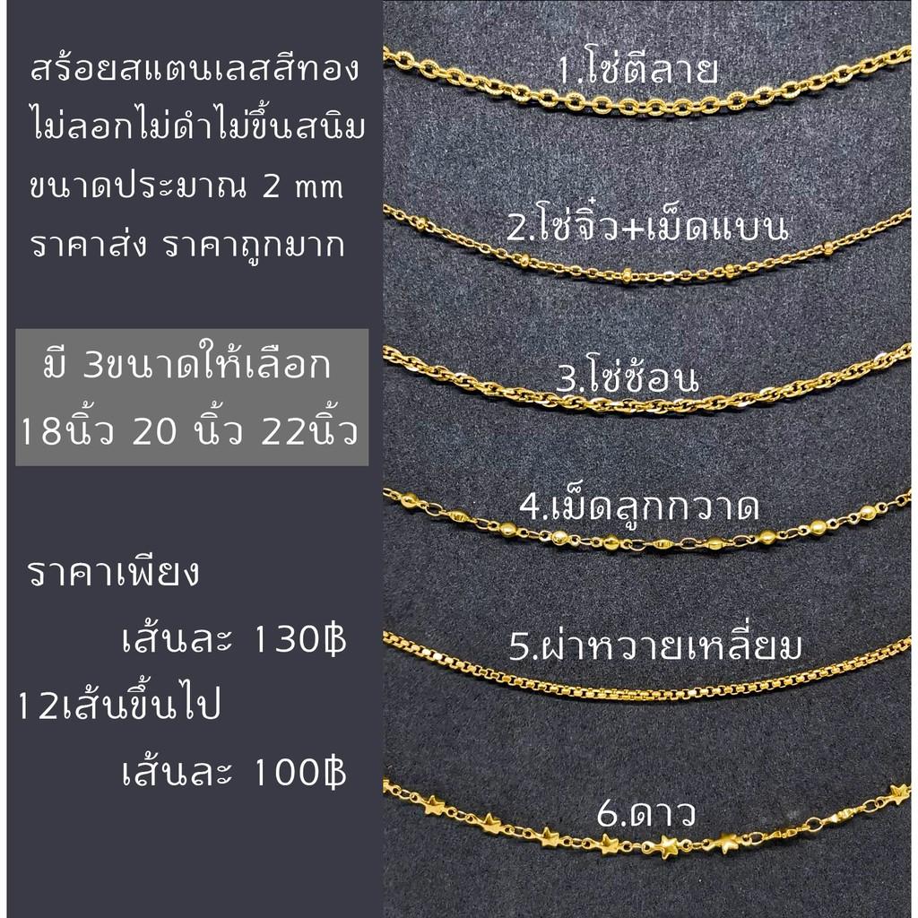 สร้อยคอสแตนเลสสีทอง ไม่ลอก ไม่ดำ ไม่ขึ้นสนิม มี 6 ลาย และมี 4 ขนาดให้เลือก  16นิ้ว18นิ้ว 20นิ้ว 22นิ้ว ของดี ราคาถูกมากก