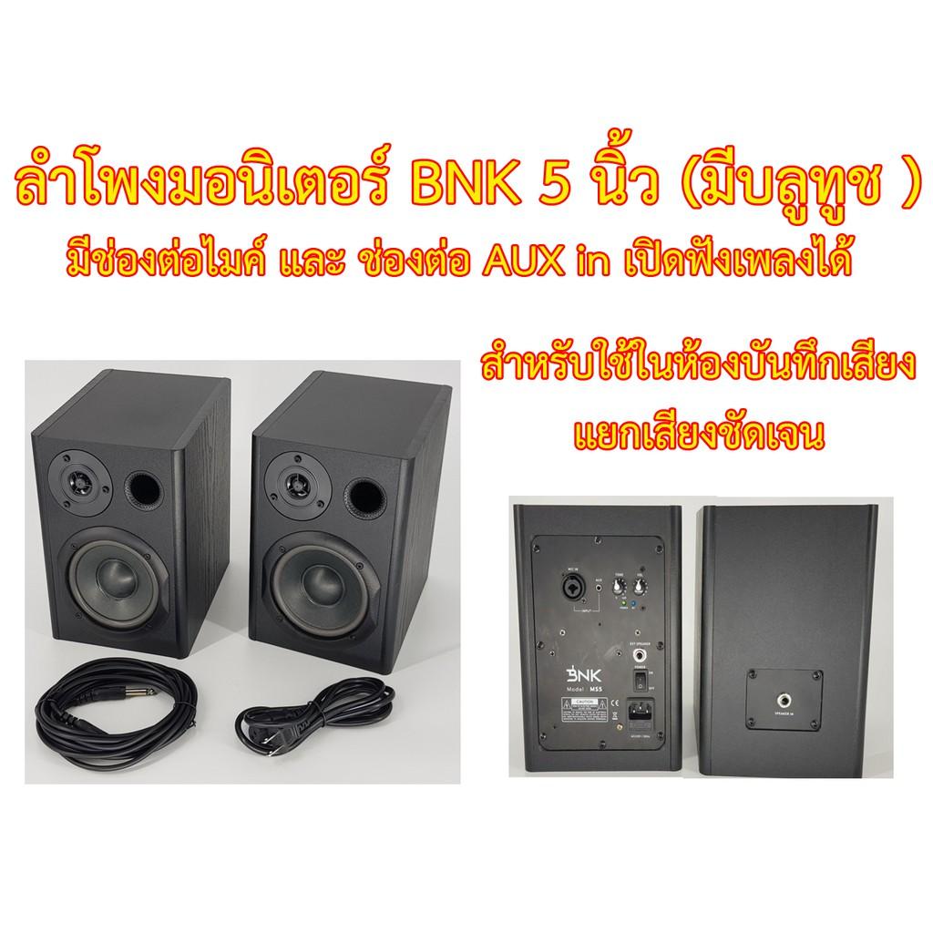 ลำโพงคู่มอนิเตอร์ BNK Monitor Speaker 5 นิ้ว มี Bluetooth รุ่น MS5 ให้รายละเอียด คุณภาพเสียงที่ใคร ๆ ก็บอกว่าดีเยี่ยม