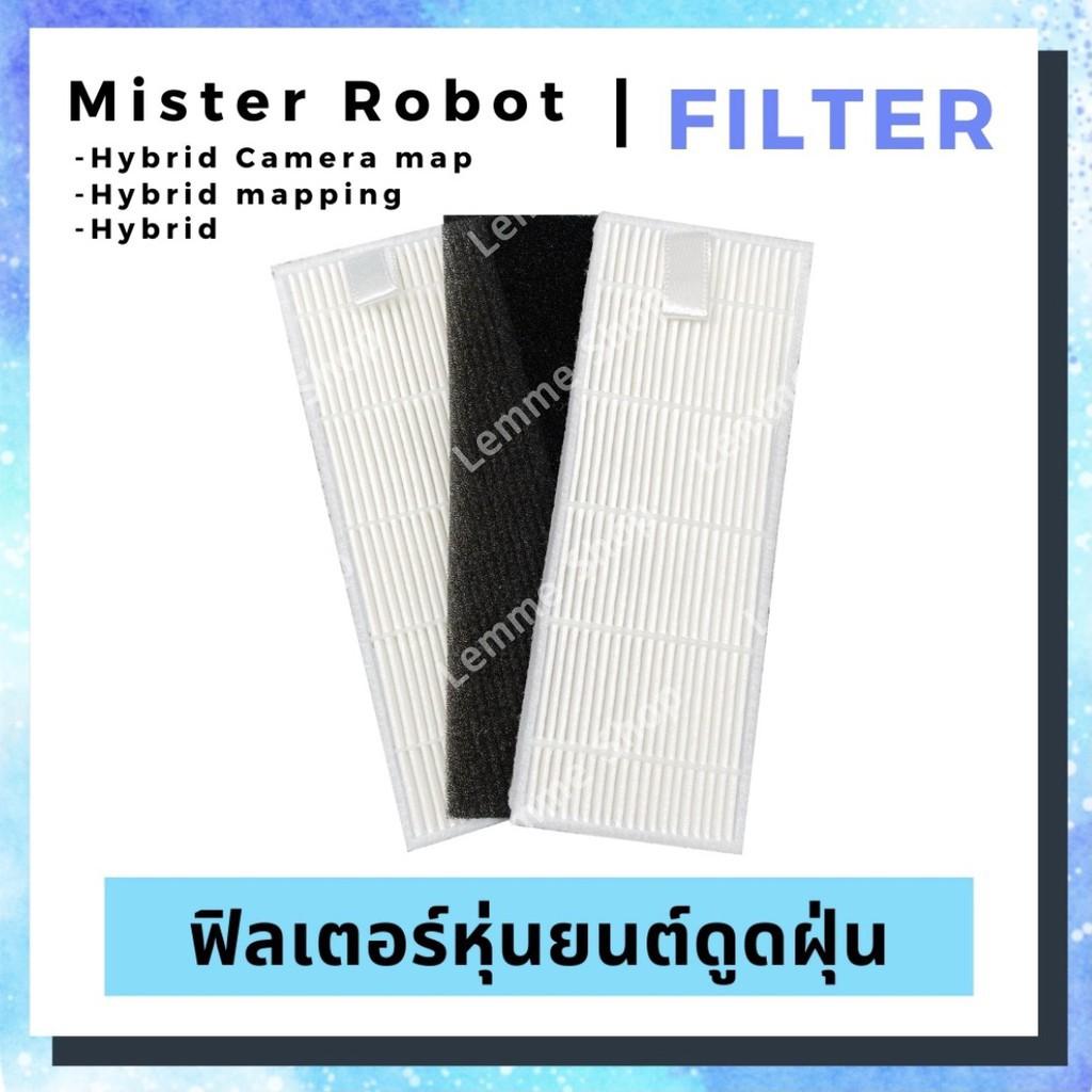 เครื่องกวาดพื้นอัจฉริยะ~ ฟิลเตอร์ หุ่นยนต์ดูดฝุ่น Mister Robot รุ่น Hybrid , Hybrid Mapping , Hybrid Camera Map #HEPA #f