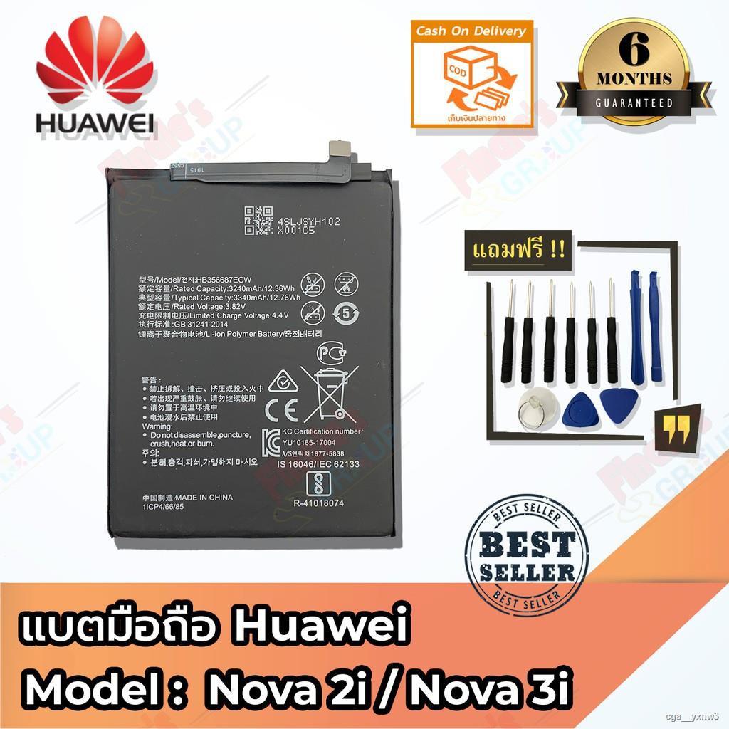 ของแท้ 💯%❦✘แบตมือถือ Huawei Nova 2i / Nova 3i / P20 Lite Battery 3.82V 3340mAh