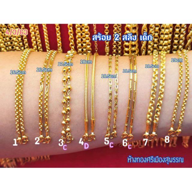 สร้อยคอ 2 สลึง ทองคำแท้เยาวราช 💯 **สอบถามราคาก่อนสั่งค่ะ**