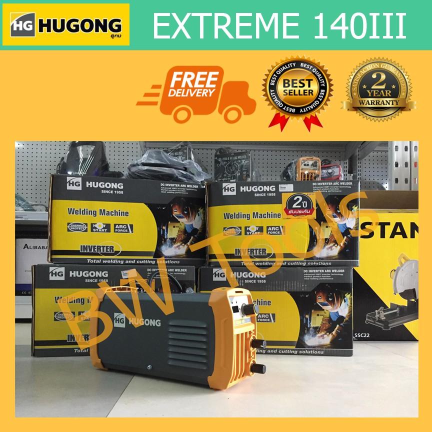 ตู้เชื่อม Hugong 140A รุ่น EXTREME 140III  มีบริการเก็บเงินเก็บปลายทาง