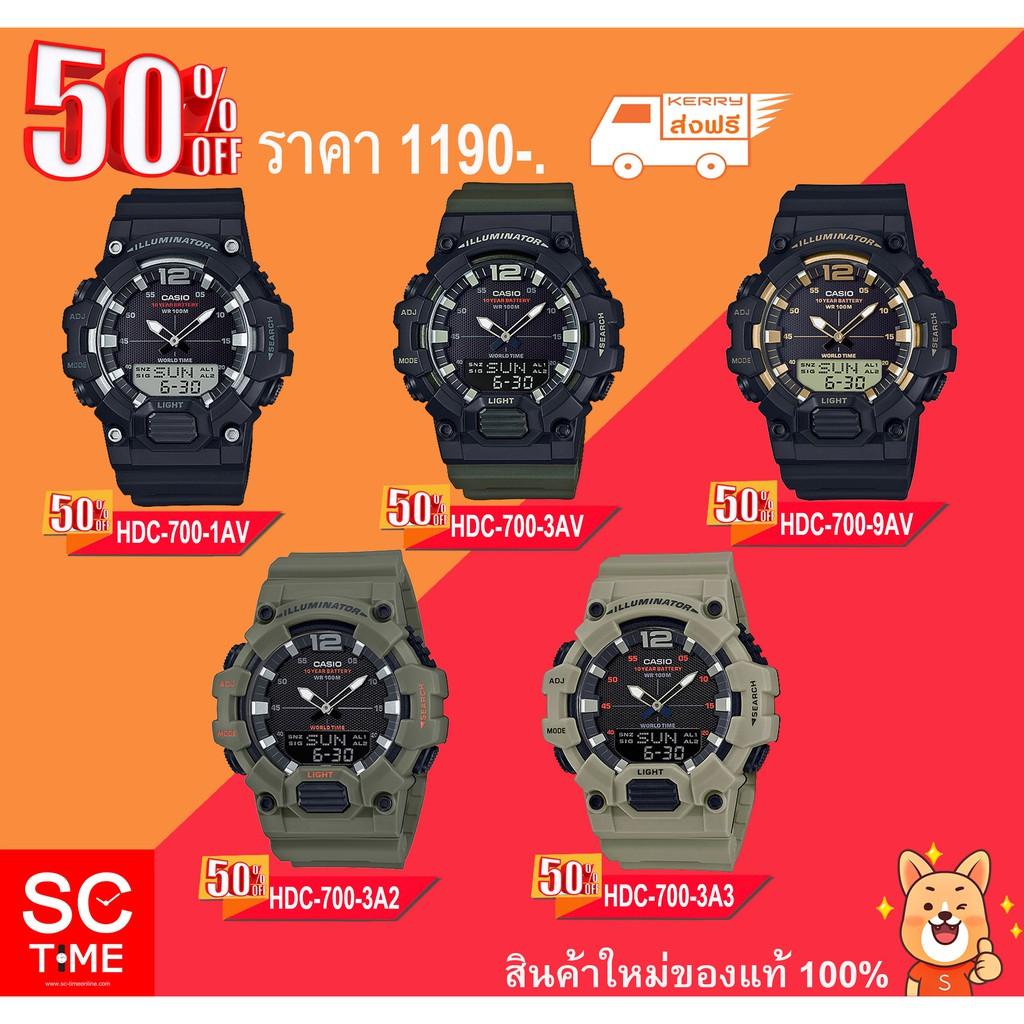 casio แท้ 💯% นาฬิกาข้อมือชาย  รุ่น HDC-700 (สินค้าใหม่ ของแท้ 💯% มีใบรับประกัน)