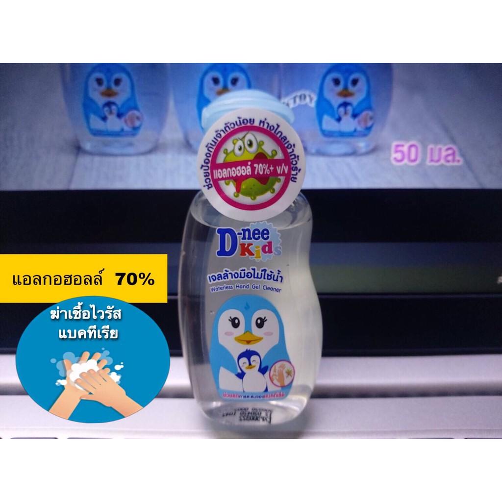 เจลล้างมือเด็ก ดีนี่ คิดส์ D-nee Kid  แบบไม่ใชน้ำ