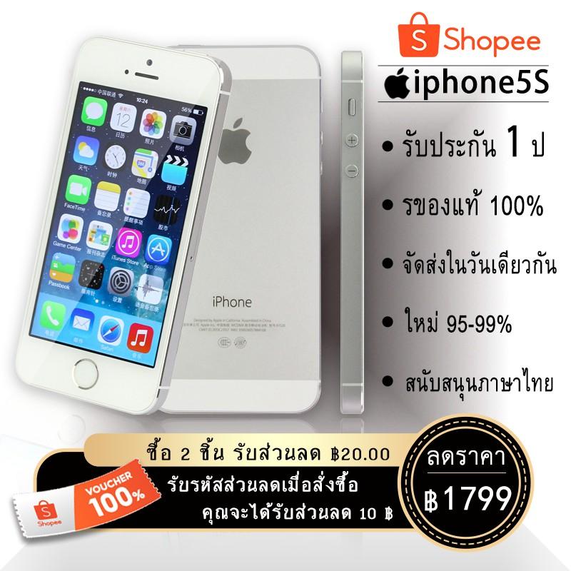 Apple iphone 5s มือถือ โทรศัพท์มือสอง(Rom 16GB)ต้นฉบับ 4 G iphone5s ไอโฟน 99%ใหม ไอโฟนมือ2 โทรศัพท์  ไอโฟน5s จัดส่งทันที