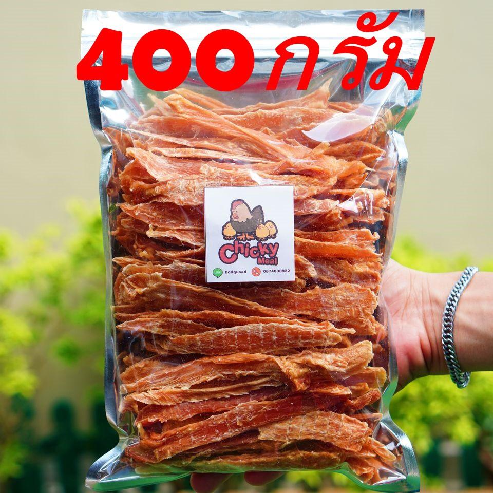 400กรัม สันในไก่อบแห้งchıcky Meal.