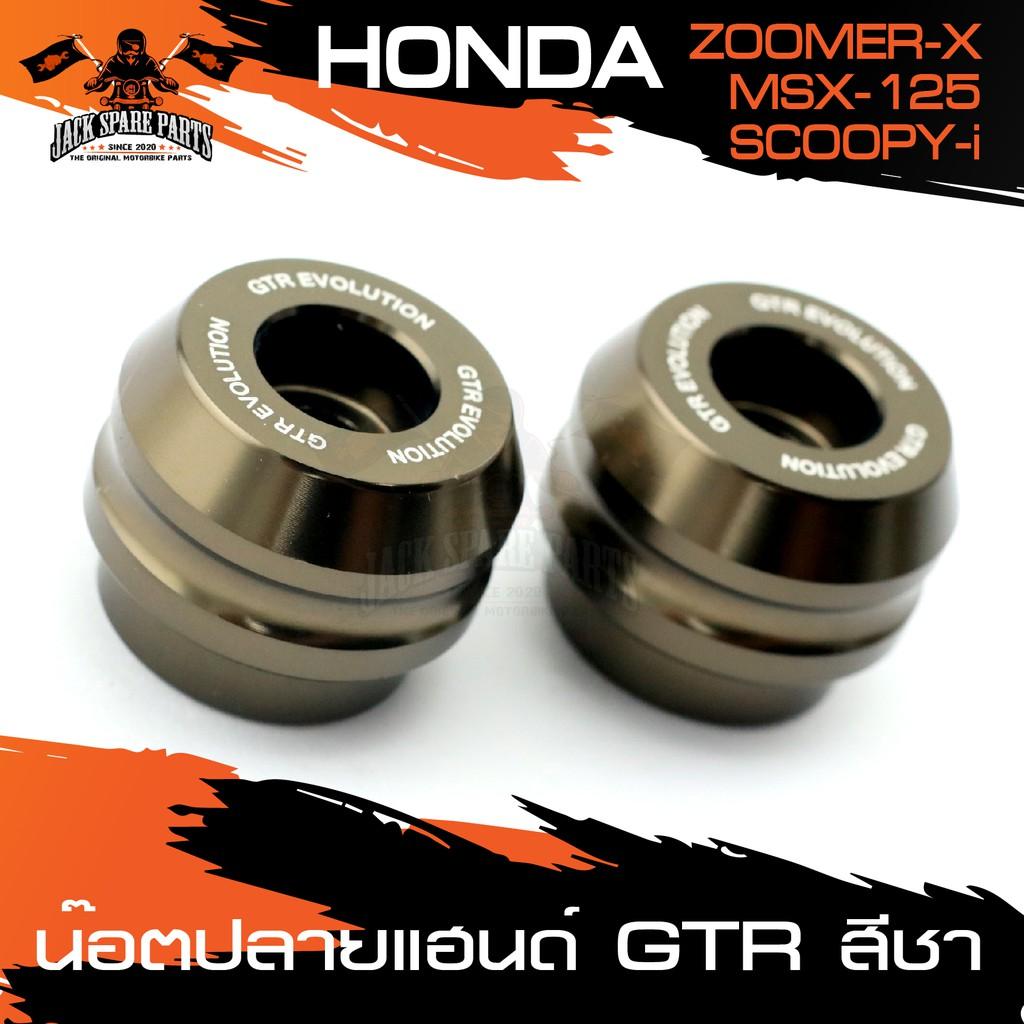 น็อตปลายแฮนด์ น็อตยึดปลายแฮนด์ GTR มี5สีให้เลือก สำหรับ HONDA ZOOMER-X / MSX-125 / SCOOPY-i/ อะไหล่มอไซค์ ของแต่งรถ มอไซ