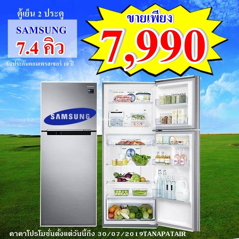 ตู้เย็น SAMSUNG 2ประตู ขนาด 7.5 คิว