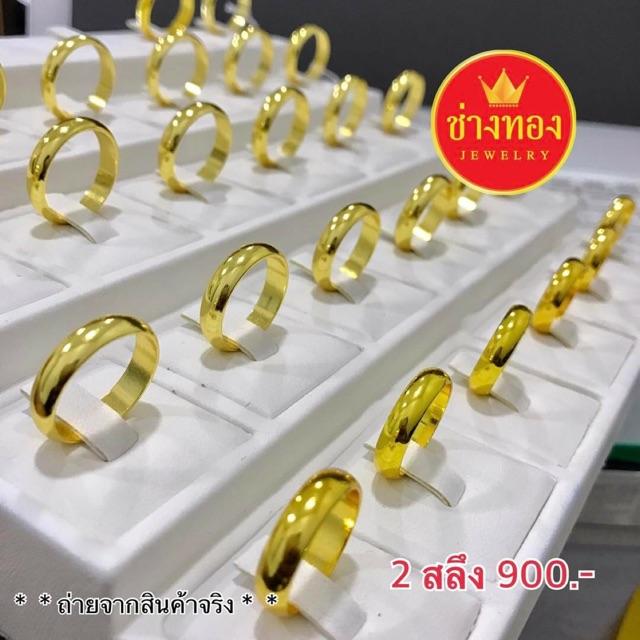 แหวน 2 สลึง ทองโคลนนิ่ง ทองชุบ ทองปลอม ทองไมครอน ทองราคาถูก ทองราคาส่ง ร้านช่างทอง
