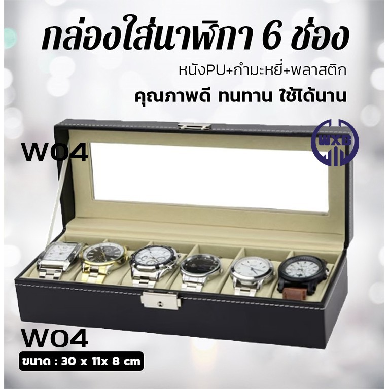 applewatch  สายนาฬิกา  สายapplewatch สายนาฬิกาแฟชั่น สายนาฬิกาApplewatch (พร้อมส่งในไทย) W00104/รุ่นW04 กล่องใส่นาฬิกา6ช