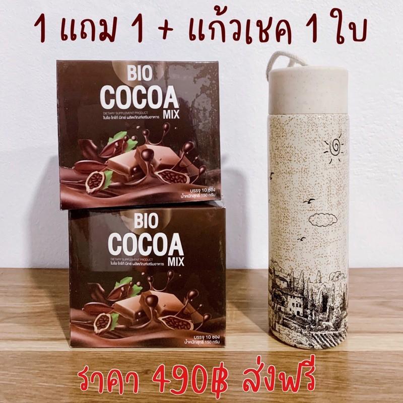 Bio Cocoa Mix โกโก้ดีท็อก