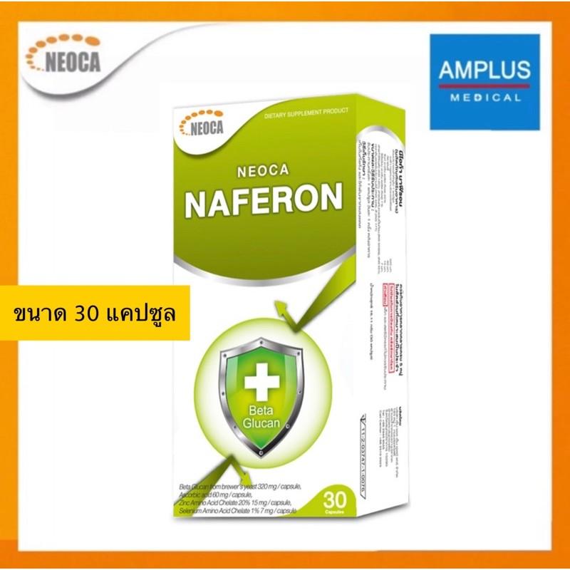 🔥🔥ซื้อNeoca 2 ชิ้นมีของแถม🔥🔥NEOCA NAFERON Beta Glucan  นีโอก้า นาฟีรอน 30แคปซูล