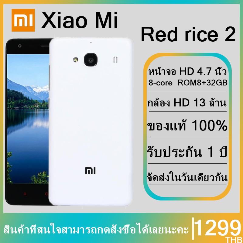 XiaoMi 2 โทรศัพท์มือถือ ของแท้ใหม่ 100% 5.0นิ้วเต็มหน้าจอ สนับสนุน3G/4G สองซิม สมาร์ทโฟนROM8GB/16+32GB (จัดส่งได้ทันที)