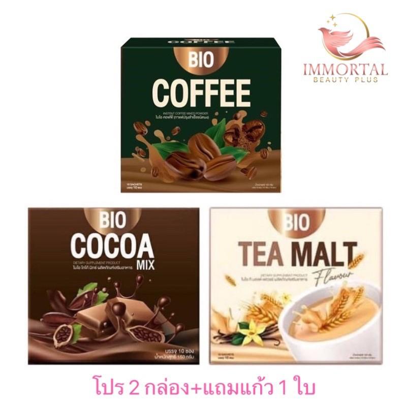 ชา แท้💯% BIO Cocoa Bio coffee Bio tea malt <2 แถม 1> ไบโอโกโก้ Bio Cocoa mix khunchan ไบโอ โกโก้มิกซ์ ไบโอคอฟฟี่ ไบโอชา