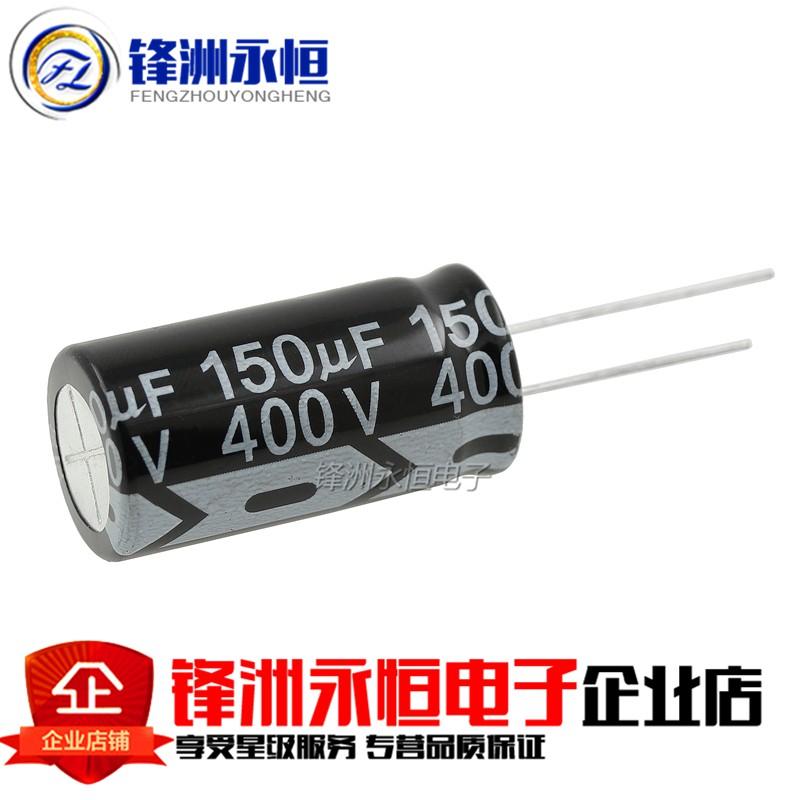 10pcs 400V150UF 18 * 35mm electrolytic capacitor ยี่ห้อใหม่ 150UF  400V