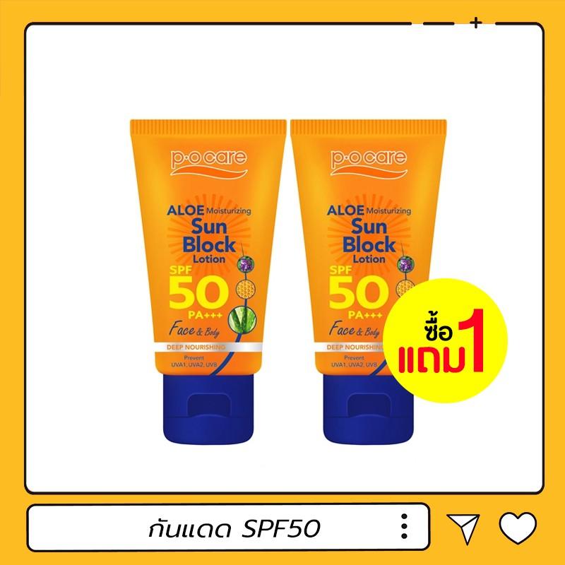 (1แถม1) ครีมกันแดด P.O.Care-Aloe Sun Lotion SPF50 พี โอ แคร์ 45ml