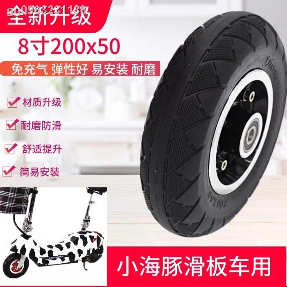 ♚☏✳สเก็ตบอร์ดไฟฟ้า 8 นิ้ว ยางรถยนต์ 200x50 สกู๊ตเตอร์ไฟฟ้าฟรียางตันยางรถยนต์ไฟฟ้ายางในและยางนอก