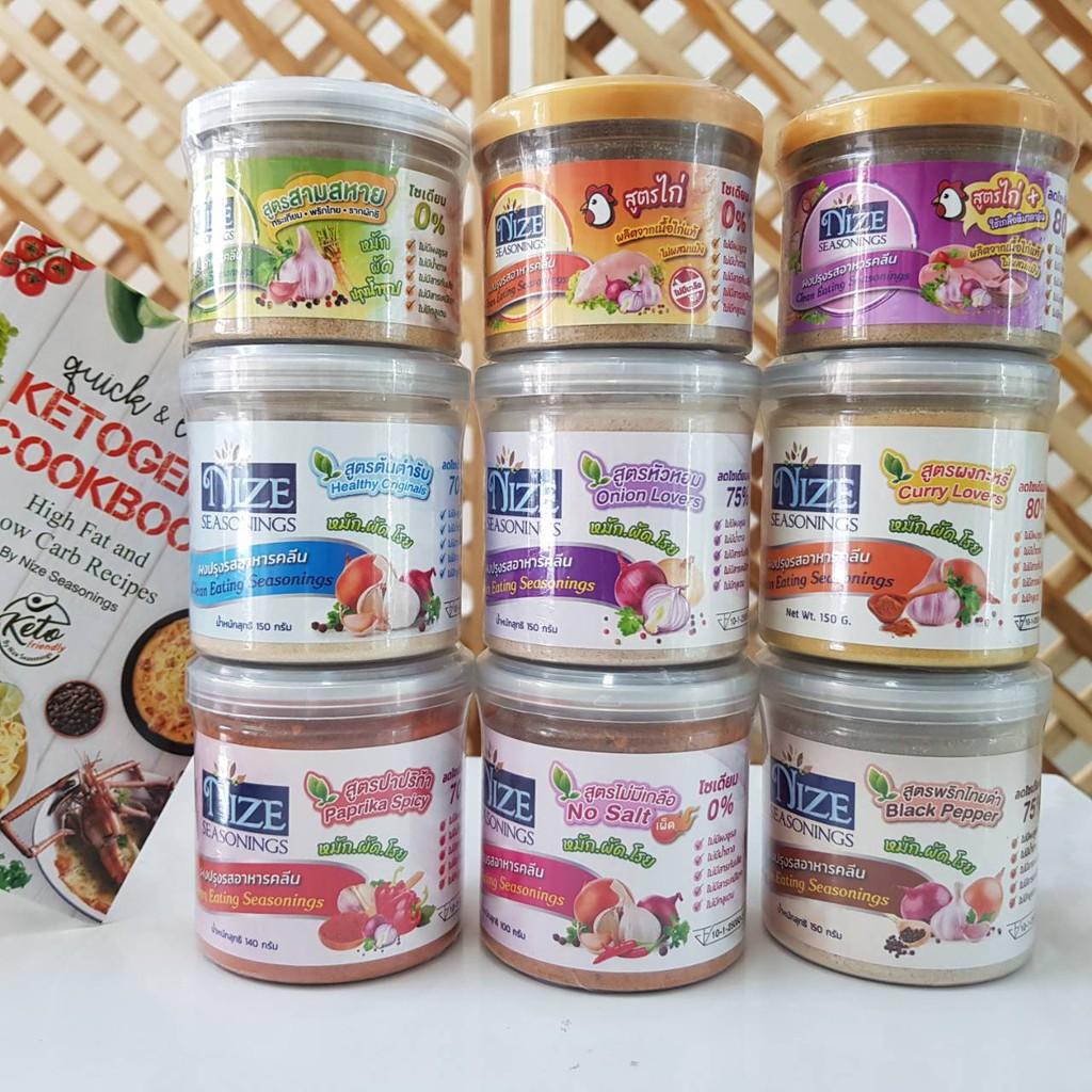 [Keto/Clean] Nize Seasonings ผงไนซ์ ผงปรุงรสคลีน ผงปรุงรสคีโต อาหารคีโต