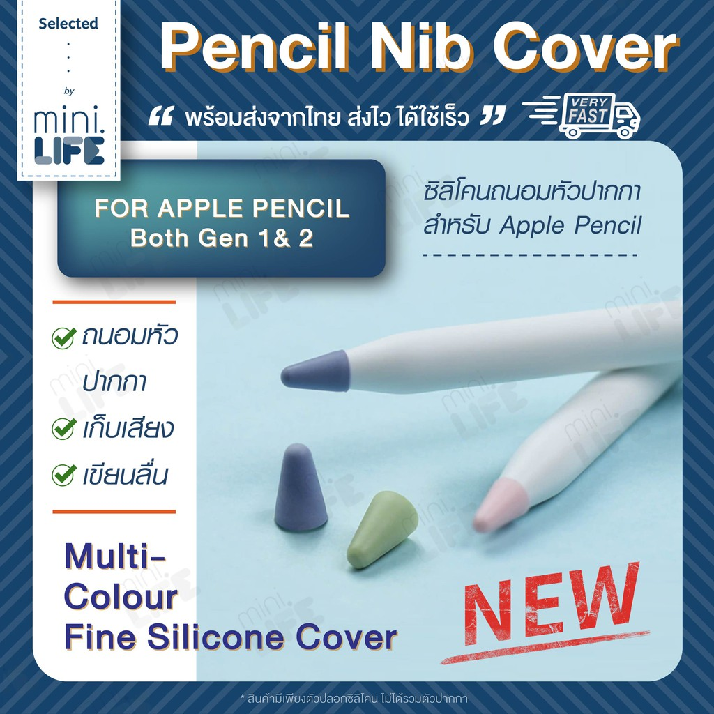 【 พร้อมส่ง 】จุก ซิลิโคน Apple Pencil  หัวปากกา จุกปากกา nib tip เคส ถนอม หัวปากกา Nib Cover Tip Cover Apple Pencil 1/2