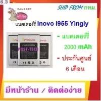 แบตเตอร์รี่ inovo I955 Yingly สินค้าแท้ มือ 1 ประกันศูนย์ 6 เดือน (ขนาดแบต 2000mAh) มีหน้าร้าน ติดต่อง่าย
