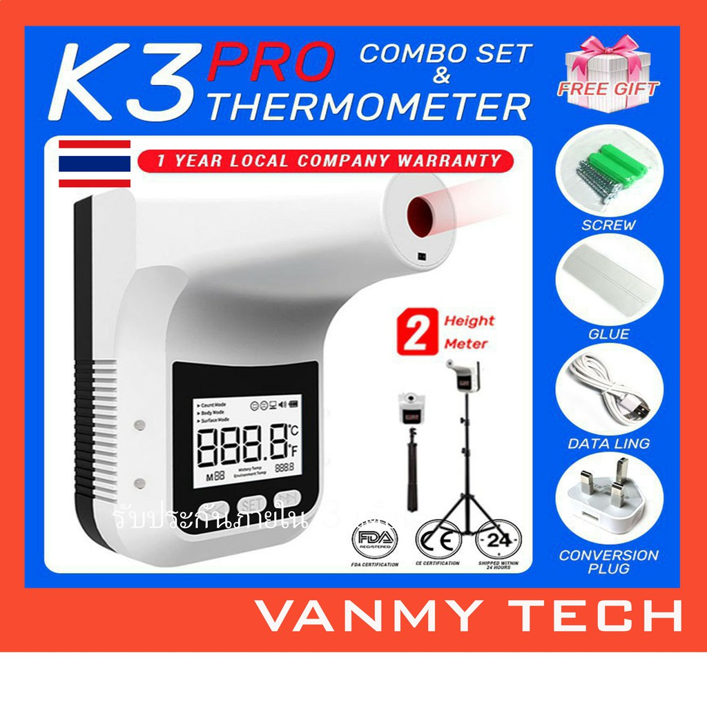 K3 Pro เครื่องวัดไข้ เครื่องวัดไข้ติดผนัง เครื่องวัดอุณหภูมิร่างกาย เครื่องวัดไข้ดิจิตอล + มีใบอน