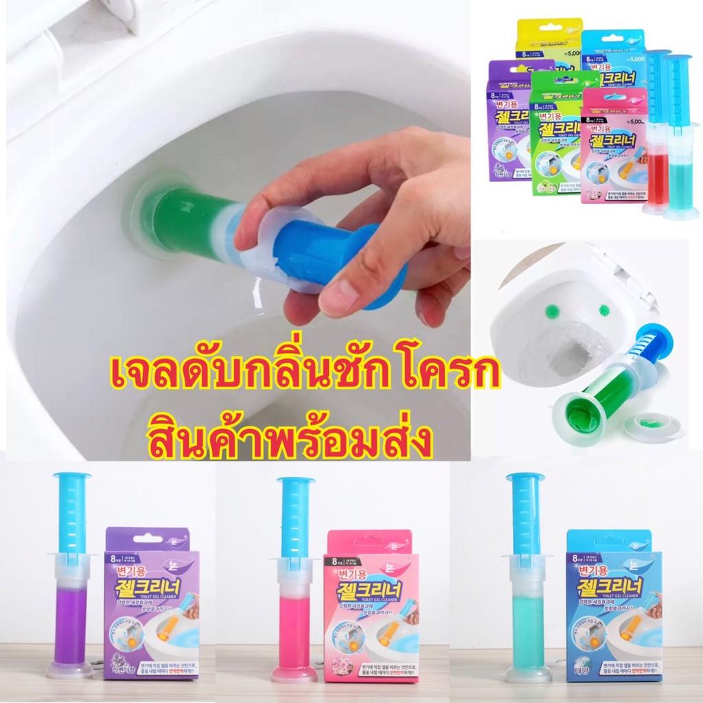 เจลหอม เจลดับกลิ่นชักโครก Toilet Gel Cleaner ดับกลิ่นห้องน้ำ เจลทำความสะอาด เจลลดคราบ ชักโครก ห้องน้ำ น้ำยาทำความสะอาด.