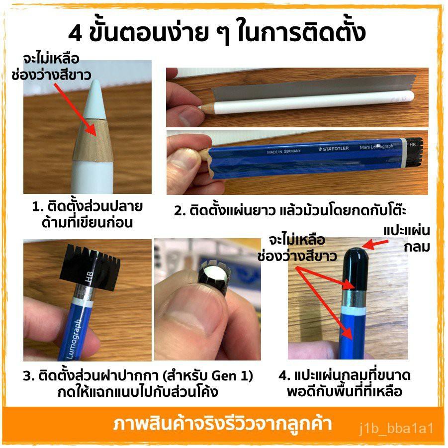 สติกเกอร์ Apple Pencil Wrap Gen 1 และ 2 ธีมดินสอ HB (งานใหม่ล่าสุด) fduw