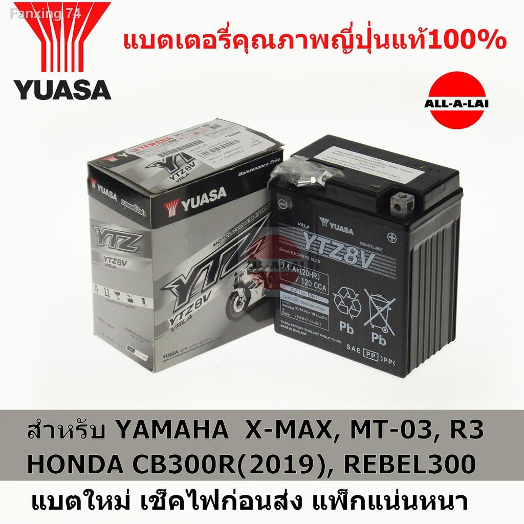 เตรียมส่งของ!✈❀✵แบตเตอรี่แท้ YUASA YTZ8V (12V7.4Ah(20HR)) สำหรับ YAMAHA X-MAX, MT-03, R3,  HONDA CB300R(2019), CRF250,