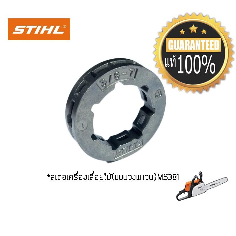 STIHL สเตอเครื่องเลื่อยยนต์(แบบวงแหวน) รุ่น ms381 *ของแท้