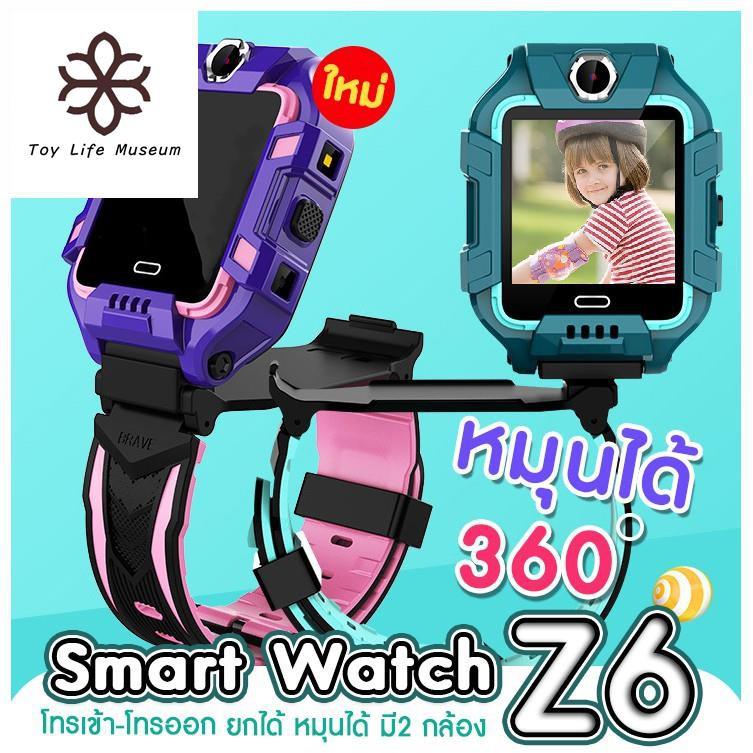 ☊[เนนูภาษาไทย] Z6 นาฬิกาเด็ก Q88s นาฬืกาเด็ก smartwatch สมาร์ทวอทช์ ติดตามตำแหน่ง คล้าย imoo ไอโม่ ยกได้ หมุนได้ พร้อมส
