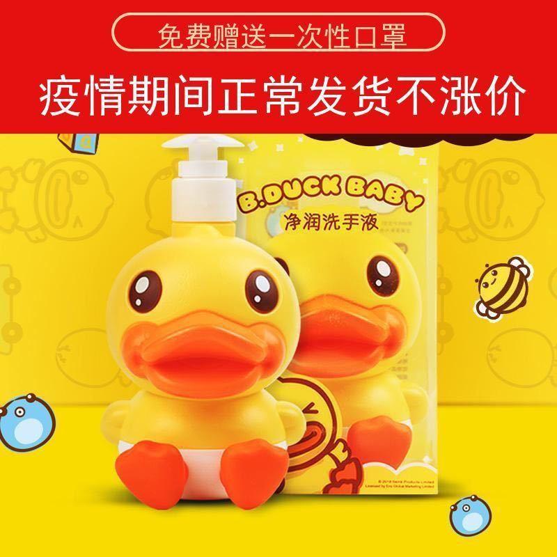 ◈Bduck Little Yellow Duck เจลล้างมือสำหรับเด็ก ฆ่าเชื้อและฆ่าเชื้อทารกและเด็กเล็ก เด็กทารก แบบพกพา Baby Baby Special Cle