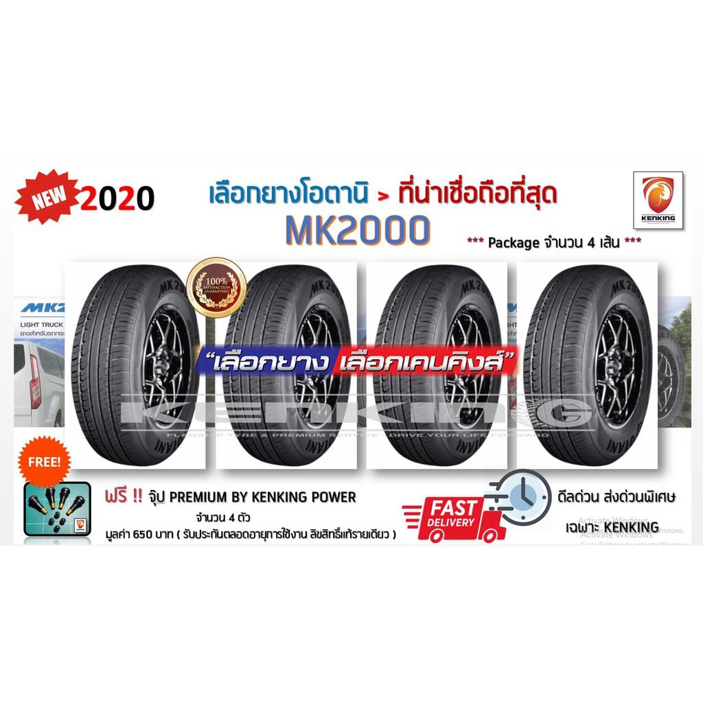 ผ่อน 0%  215/70 R15 OTANI รุ่น MK 2000 ยางใหม่ปี 2020 (4 เส้น)ยางรถยนต์ขอบ15 Free!! จุ๊ป Kenking Power  650 บาท