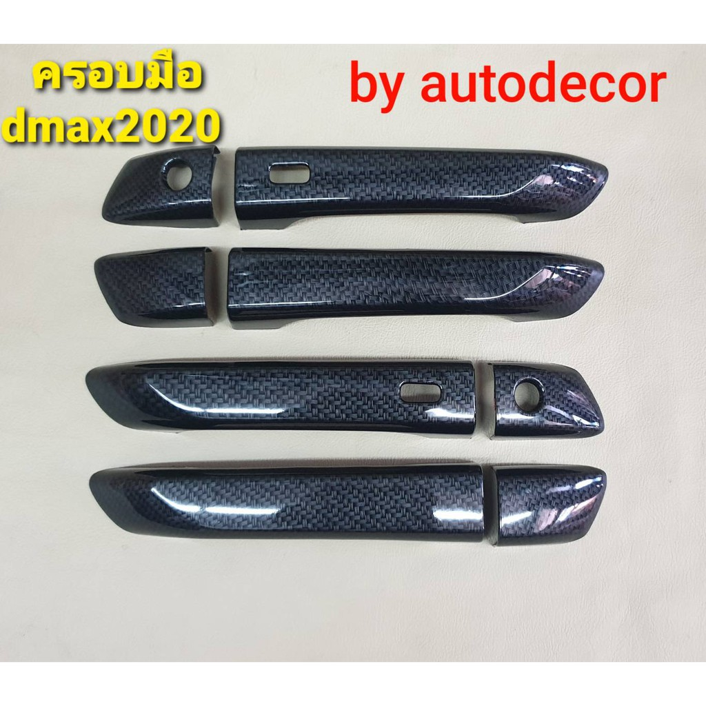 ลายเคฟลาร์ ชุดมือจับและเบ้าประตู สำหรับรถ Isuzu Dmax All New ดีแมค ปี 2020 รุ่น 4 ประตู