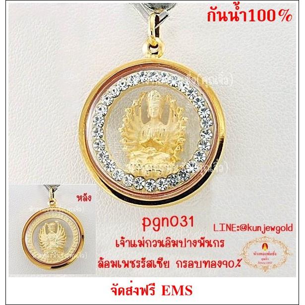 เจ้าแม่กวนอิมปางพันกร ล้อมเพชรรัสเซีย ทอง 90% ราคา 1865 บาทรวมค่าจัดส่ง กว้าง2.3*สูง2.7เซน