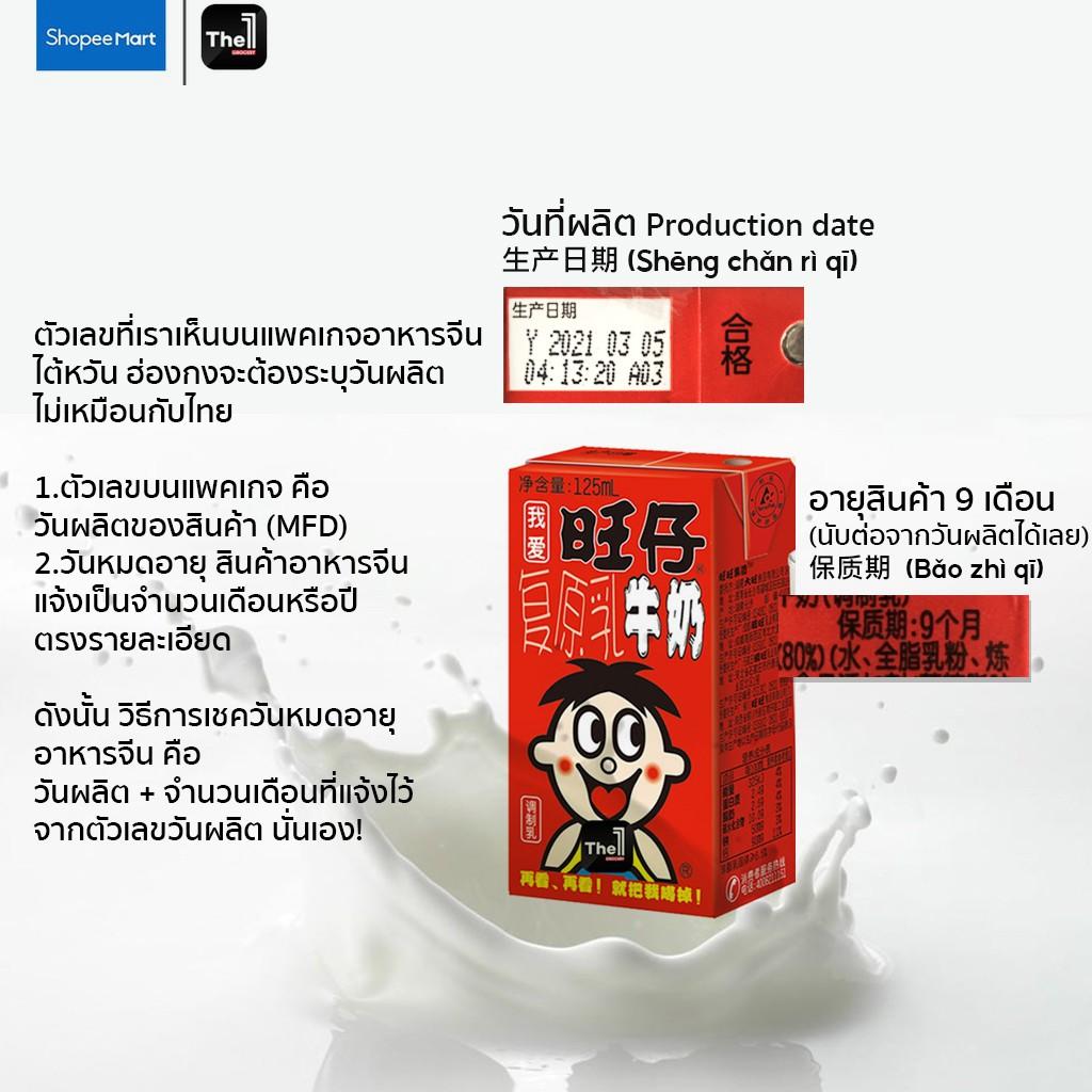 เครื่องดื่ม หวังจื่อ 旺仔 รสหวาน 1กล่อง 125 ml สุดฮิตจากจีน นมหวังหวัง นมหวังจือ wangwang