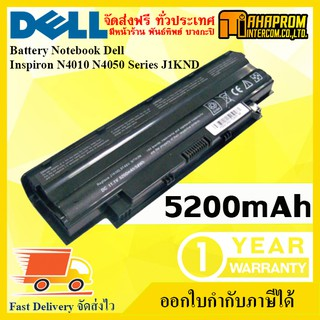 Battery Notebook Dell Inspiron N4010 N4050 Series J1KND