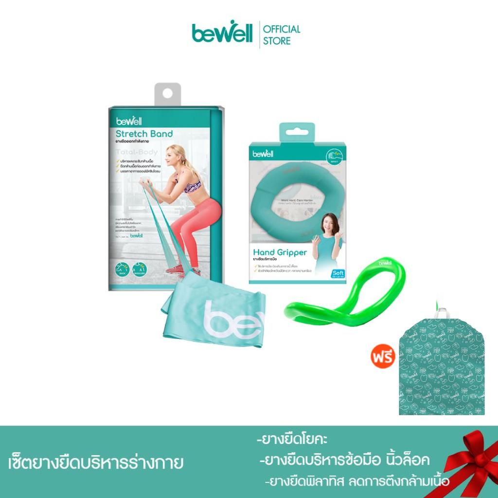 [ฟรี! ถุงของขวัญ]Bewell เซ็ตยางยืดออกกำลังกาย ยางยืดโยคะ + ยางยืดบริหารข้อมือ ป้องกันนิ้วล็อค + ยางยืดพิลาทิส ลดอาการตึง